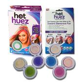 彩色一次性染髮粉餅  染髮工具