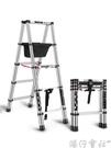 人字梯可行走多功能家用梯折疊伸縮梯鋁合金加厚工程梯升降高蹺梯 【618特惠】