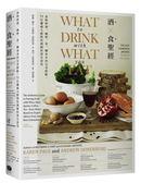 (二手書)酒食聖經:食物與酒、咖啡、茶、礦泉水的完美搭配,73位權威主廚與侍酒師的..