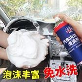 汽車內飾清潔汽車內飾清洗劑頂棚真皮座椅強力去污多功能泡沫帶刷清 獨家流行館