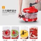 手動絞肉機家用手搖攪拌器餃子餡碎菜機攪肉切辣椒神器小型料理機  【端午節特惠】