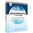 簡體書-十日到貨 R3YY【暴雨徑流管理模型理論及其應用——以SWMM為例】 9787030455703 科學出