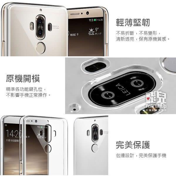 【妃凡】Huawei Mate 9 手機保護殼 透明殼 水晶殼 硬殼 手機殼 手機套 保護套