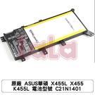 ASUS華碩 C21N1401 X455L X455 K455L 電池型號
