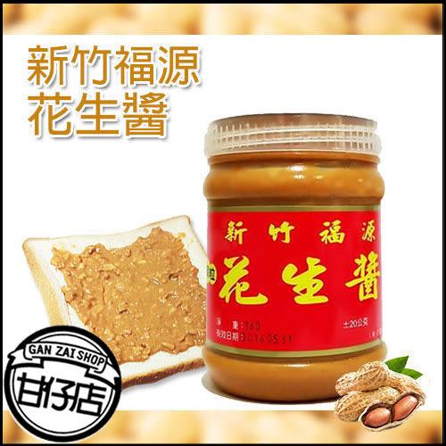 新竹福源 花生醬 360g 香醇 濃郁 香脆 顆粒 吐司 麵包 抹醬 古早味 天然 有機 花生粒 甘仔店3C配件