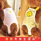 狗狗生理褲月經褲母狗小型女衛生巾寵物經期姨媽褲【倪醬小舖】