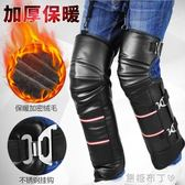 冬季加厚摩托車護膝電動車保暖護膝電瓶車男女護腿防寒騎車護腿 焦糖布丁