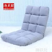 懶人沙發 海貝麗懶人沙發榻榻米可折疊單人小沙發床上電腦靠背椅子地板沙發 mks韓菲兒