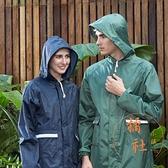 情侶雨衣成人全身防雨戶外徒步雨衣【橘社小鎮】