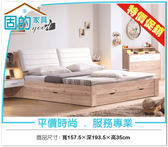 《固的家具GOOD》125-02-ADC 盧卡斯5尺圍邊收納床底【雙北市含搬運組裝】