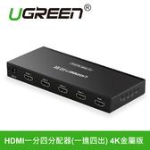 現貨Water3F 綠聯 HDMI一分四分配器(一進四出) 4K金屬版