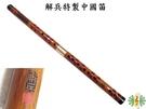 [網音樂城] 解兵 特製 中國笛 雙套 橫笛 笛子 竹笛 (附贈 錦囊 明貴笛膜 笛膜膠 )