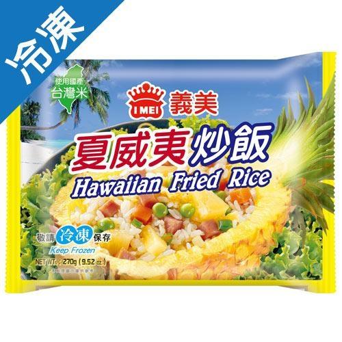T-義美E家小館炒飯-夏威夷270G【愛買冷凍】