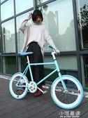 自行車實心胎公路賽車活飛單車倒剎20寸小型迷你成人男女學生CY『小淇嚴選』