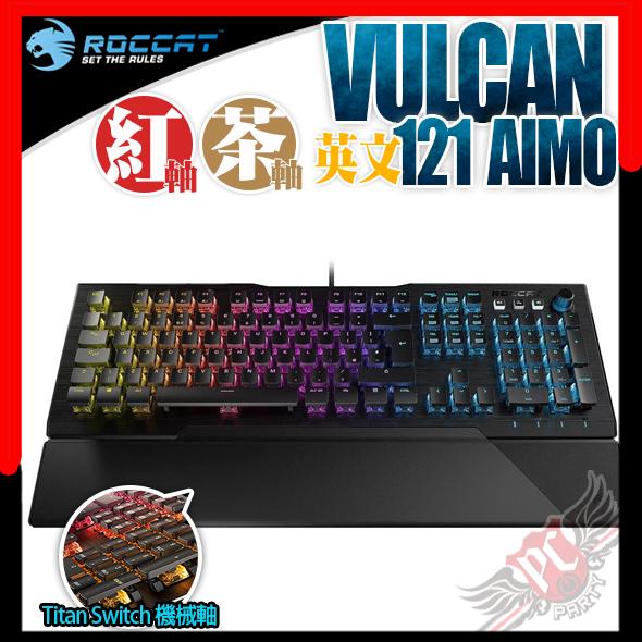 [ PC PARTY ]送鼠墊 德國冰豹 ROCCAT VULCAN 121 AIMO 黑化版 機械電競鍵盤 茶軸 紅軸