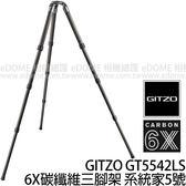 GITZO GT 5542 LS 6X 碳纖維三腳架 (24期0利率 免運 文祥公司貨) 大三叉系統 系統家5號