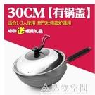 傳統生鐵鍋平底炒鍋鑄鐵鍋炒菜鍋不黏鍋無涂層燃氣灶電磁爐通用型 NMS名購居家