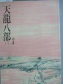 【書寶二手書T1/武俠小說_APU】天龍八部(一)_金庸
