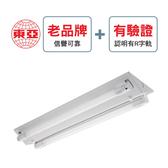 20%破盤】 東亞 LED T8山形燈座 雙管附燈管 台灣製造 老品牌可靠 單手安裝超簡單