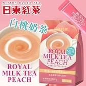 日本 日東紅茶 皇家奶茶 白桃奶茶 (10入) 140g 白桃 水蜜桃 奶茶 沖泡 沖泡飲品