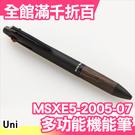 日本熱銷 uni 三菱 MSXE5-2005-07 Pure Melt 多功能溜溜筆 機能筆【小福部屋】