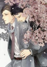花霞の夜は明ける (SHY文庫) 日文書