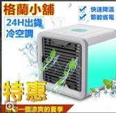 24H快速出貨新款 COOLER 空調風扇行動風扇USB迷你風扇 電風扇 靜音便攜空調   酷男