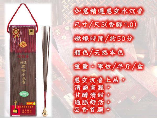 如意【檀香】【精選惠安水沉香】立香 尺3 半斤盒裝 = 微煙環保 = 上品惠安沉
