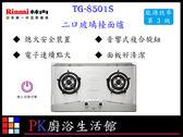 ❤PK廚浴生活館 ❤高雄莊頭北 TG-8501S 二口檯面爐 檯面瓦斯爐 ☆熄火自動切斷