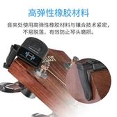 調音器 調音器 CT-12通用尤克里里小提琴電古典民謠吉他 校音器 小宅女