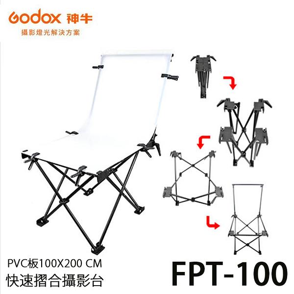 黑熊館 GODOX 神牛 FPT-100 PVC板 100X200 CM 快速摺合攝影台 攜帶型攝影台