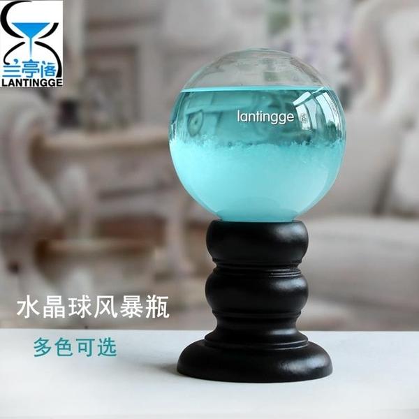 風暴瓶生日禮物玻璃禮品創意天氣預報瓶子水晶球風暴瓶客廳擺件