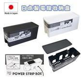 Loxin 日本製 YAMADA集線盒 電線收納盒 電線收納 整理盒 桌面收納 延長線收納盒 【SI1489】