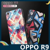 OPPO R9 蠶絲紋彩繪保護套 軟殼 卡通塗鴉 輕薄簡約款 矽膠套 手機套 手機殼 歐珀