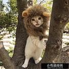 寵物圈 貓咪頭套狗狗衣服可愛獅子小耳朵貓貓帽子網紅泰迪寵物假發裝飾品 小宅妮