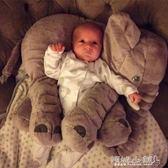 毛絨玩具 大象安撫抱枕頭毛絨玩具公仔嬰兒玩偶寶寶睡覺陪睡布娃娃生日禮物 傾城小鋪