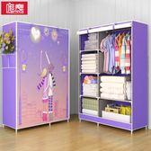 簡易衣櫃 布藝鋼管加固簡約現代兒童組裝收納 LR2557【野之旅】TW