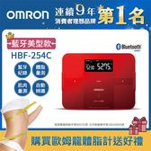 OMRON 歐姆龍 HBF-254C 藍牙傳輸款 體重體脂計 紅色 (另售 HBF-701) 送輪胎造型工具組