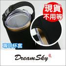 304 不銹鋼 酷冰杯 保冰杯  專用 手提 杯套 保護套 Dreamsky