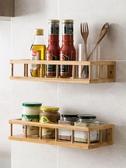 楠竹廚房置物架免打孔調料架子壁掛收納架調味品掛墻儲物架 為愛居家