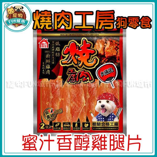 *~寵物FUN城市~*《燒肉工房 狗零食系列》01蜜汁香醇雞腿片200g (BQ101)