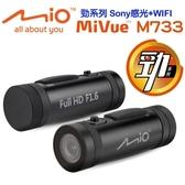 Mio 機車行車記錄器【M733】MiVue M733勁系列 WIFI Sony感光 新風尚潮流