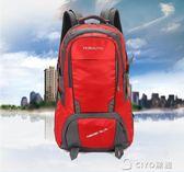旅行包男大容量戶外登山包雙肩包女旅游行李包徒步背包 ciyo黛雅