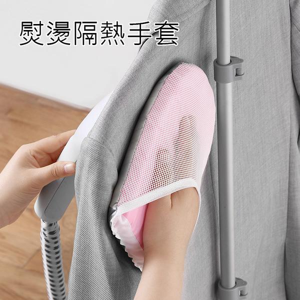 手持式蒸氣掛燙機防燙隔熱手套 掛燙機配件 熨斗防燙專用加厚手套 單只裝