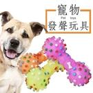 [拉拉百貨]12cm搪膠發聲啞鈴 寵物玩具小刺球 狗狗磨牙解悶玩具球發聲球狗玩具發聲玩具訓犬玩具