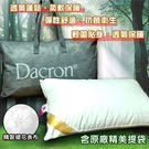 英威達Dacron精品緹花枕【0122-P0002-01】
