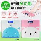 【貓頭鷹3C】USB充電式 輕薄多功能電子體重計(背光液晶螢幕)-藍色鯨魚/粉色小熊[USB-80]