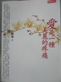 【書寶二手書T8/短篇_HIM】愛是一種美麗的疼痛_劉墉