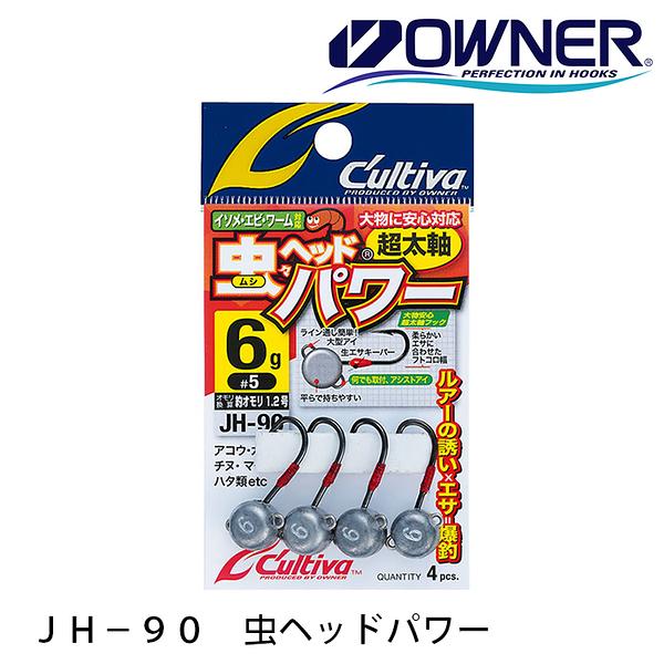 漁拓釣具 OWNER歐娜 JH-90 超粗骨短軸 [鉛頭鉤]
