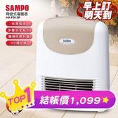 SAMPO聲寶陶瓷式電暖器 HX-FD12P